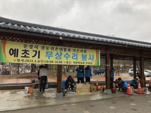 푸른문경21추진위원회문경시 귀농귀촌연합회 가은지회 소식