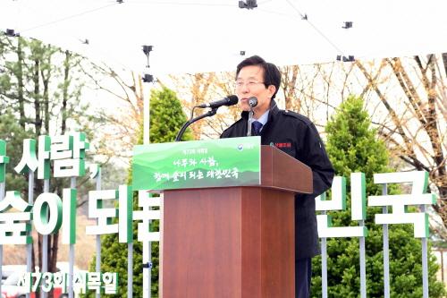 4월 5일 제73회 식목일 행사 개최산림청장 참석, 잔나무 3천그루 식재